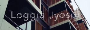 この画像には alt 属性が指定されておらず、ファイル名は loggiajyosui_banner-e1459141320328.jpg です